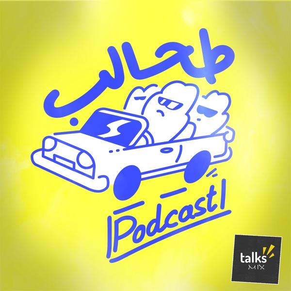 بودكاست طحالب | Tahalip Podcast