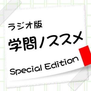 ラジオ版 学問ノススメ Special Edition:JAPAN FM NETWORK