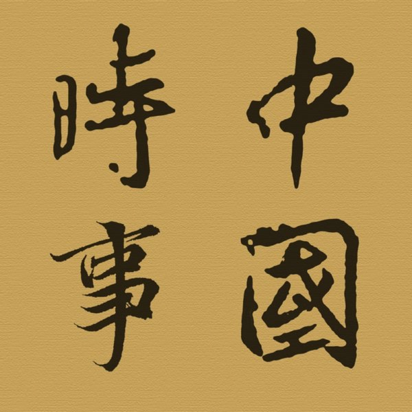 chinaconscience