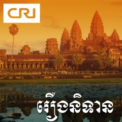 Three Kingdoms Romance in Khmer