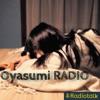 眠子。の おやすみラジオ