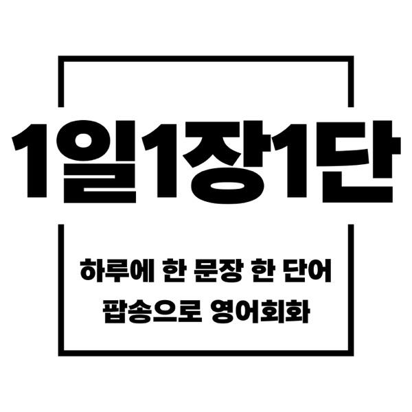 1일1장1단:팝송회화방송