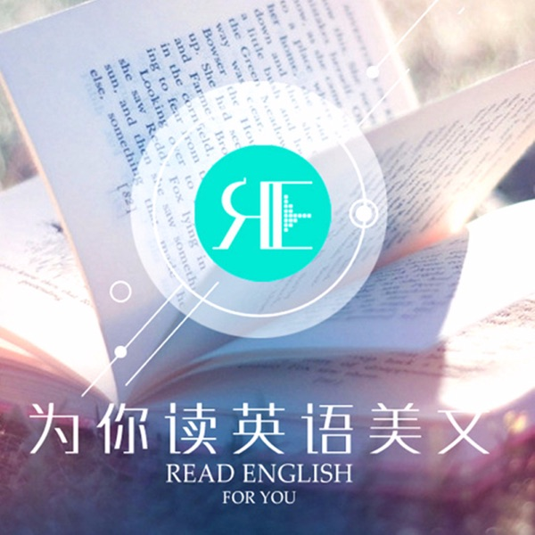 为你读英语美文