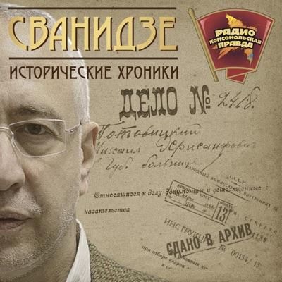 Исторические хроники с Николаем Сванидзе:Радио «Комсомольская правда»