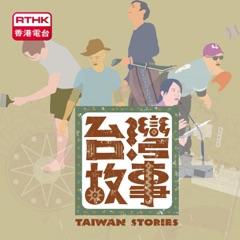 Taiwan Stories