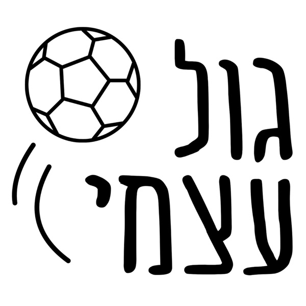 Own Goal גול עצמי
