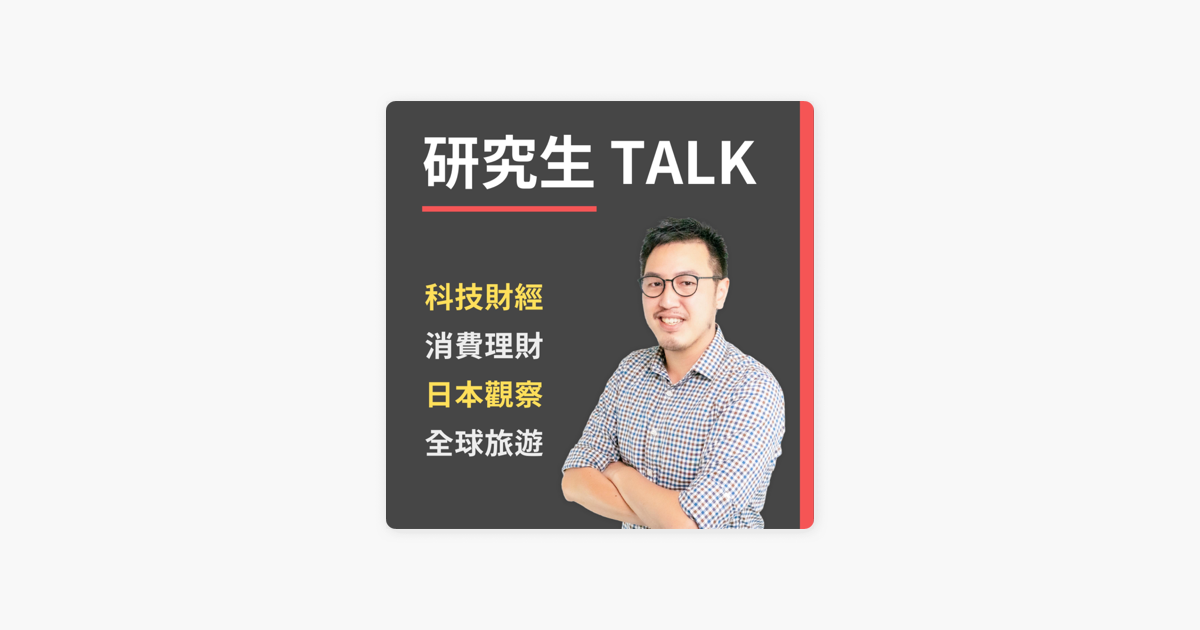 Apple Podcasts -《研究生 Talk》