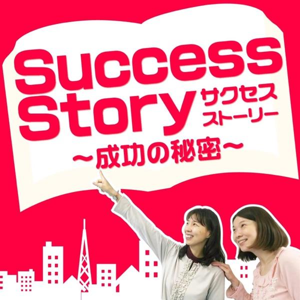サクセス・ストーリー ~成功の秘密~