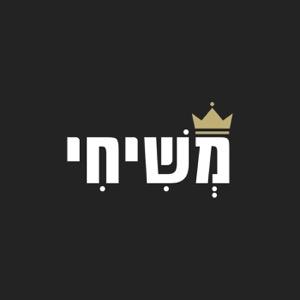 Messianic.co.il מְשִׁיחִי בית וירטואלי לקהילה המשיחית