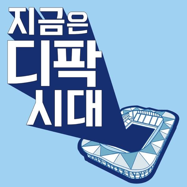 대구FC 팬 팟캐스트! 지금은 디팍시대!