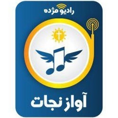آواز نجات:راديو مژده, رادیو مژده, Radio Mojdeh