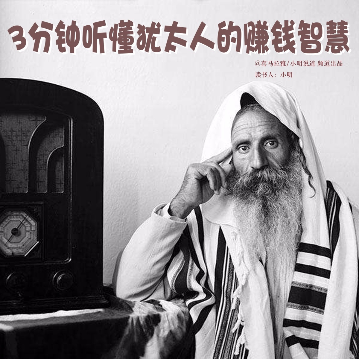 【3分钟】听懂犹太人的赚钱智慧