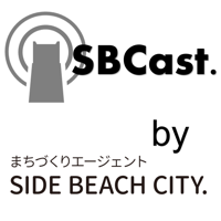 SBCast. – まちづくりエージェント SIDE BEACH CITY. podcast