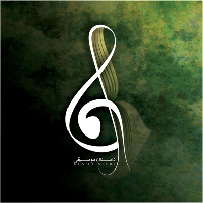 Dastan-e Mousighi | داستان موسیقی:Persian Media Production | رسانه پارسی