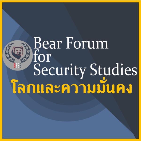 โลกและความมั่นคง - Bear Forum for Security Studies Podcast