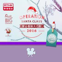Operation Santa Claus 2016 podcast