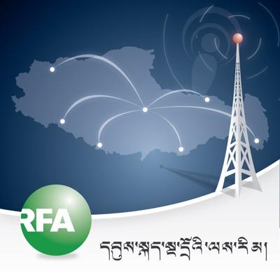 དབུས་སྐད་ཀྱི་སྔ་དྲོའོ་ལས་རིམ། Ukay AM:Radio Free Asia