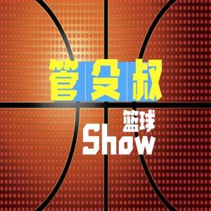 管殳叔篮球秀|听听篮球的真面目