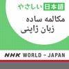 مکالمه ساده زبان ژاپنی - ان اچ کی ورلد رادیو ژاپن
