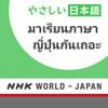 มาเรียนภาษาญี่ปุ่นกันเถอะ - NHK WORLD เรดิโอแจแปน - NHK WORLD RADIO JAPAN