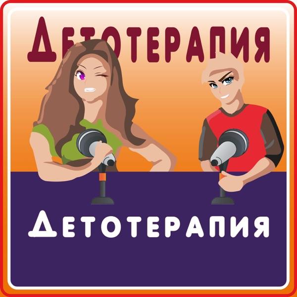 Детотерапия image