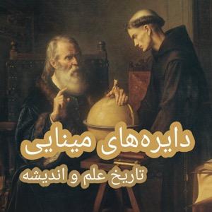 تاریخ علم و اندیشه