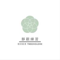 靜觀練習錄音 樹洞香港 TreeholeHK