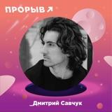 Анна Радченко о своём пути в творчестве и бизнесе: спрашивает Дмитрий Савчук
