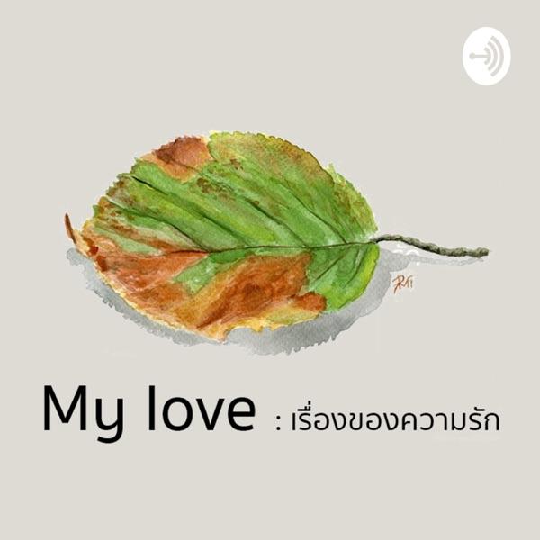 My love : เรื่องของความรัก