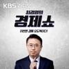 [KBS] 최경영의 경제쇼