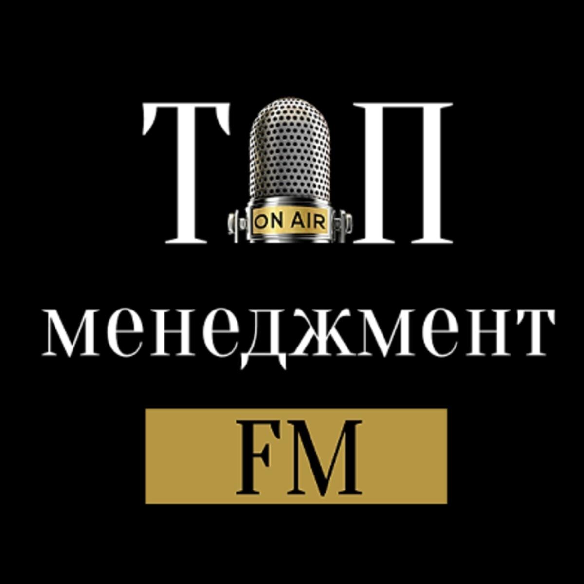 ТОП менеджмент FM