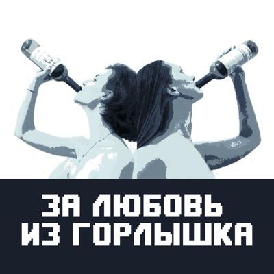 Подкаст   За любовь из горлышка 18+