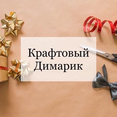 Крафтовый Димарик