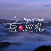 音の巡礼 - お経Podcast