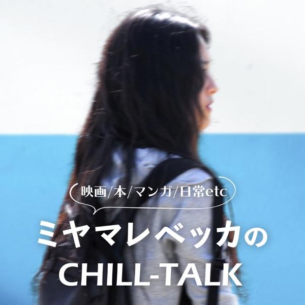 ミヤマレベッカのCHILL-TALK 映画/本/マンガ/日常etc