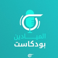 Al Mayadeen Podcasts الميادين بودكاست