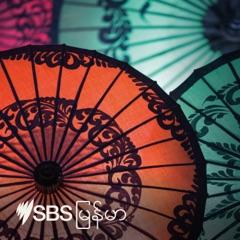 SBS Burmese - SBS ျမန္မာပိုင္း အစီအစဥ္
