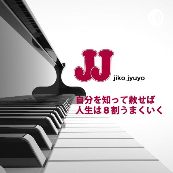 【JJ】自分を知って赦せば人生は8割うまくいく