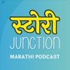 Story Junction - MARATHI PODCAST   मराठी पॉडकास्ट