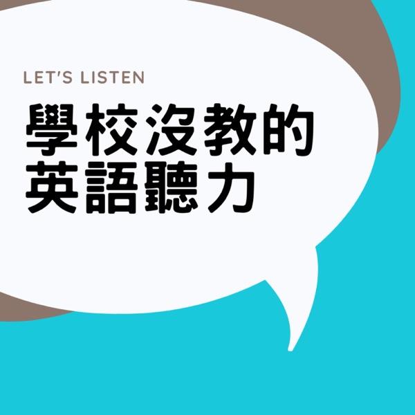 學校沒教的英語聽力