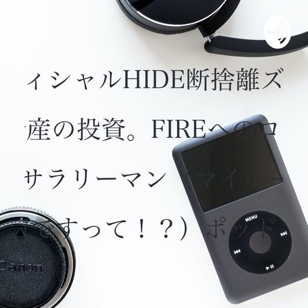 オフィシャルHIDE断捨離ズム☆ポッドキャスト版