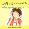 مکالمه ساده زبان ژاپنی - دروس دستور زبان | NHK WORLD-JAPAN