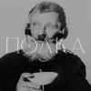 Полка - Полка | Проект о самых важных русских книгах