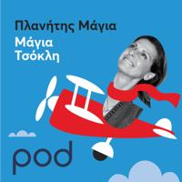 Πλανήτης Μάγια με την Μάγια Τσόκλη