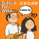 拾壹每週聽 Subyub Per Week Listen to