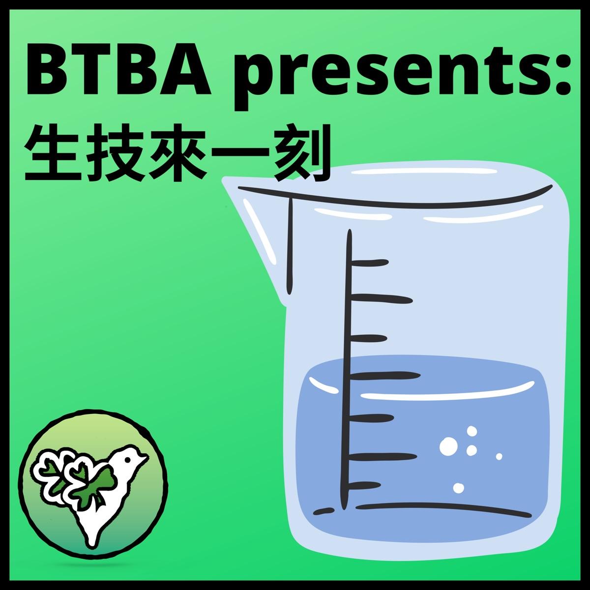 BTBA presents: 生技來一刻