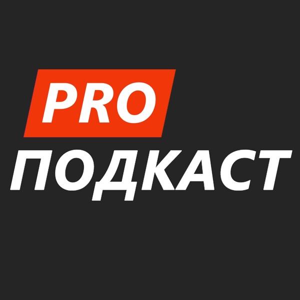 PRO подкаст image
