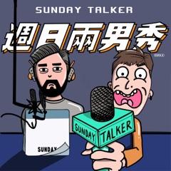 Sunday Talker - 週日兩男秀