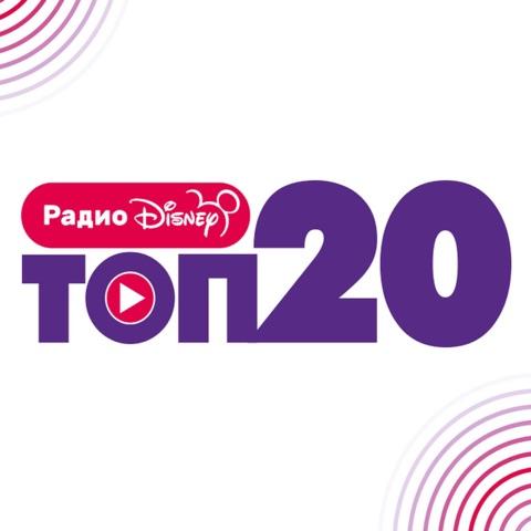 Радио Disney Топ 20