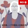 RCI | 中文:张芷美 – 一个中国女人在魁北克(蝶变)
